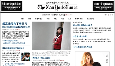 NYT Chinese edition